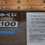 みくじは100円♪