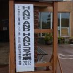 HANDANDHANDコラボ展2013_その1♪